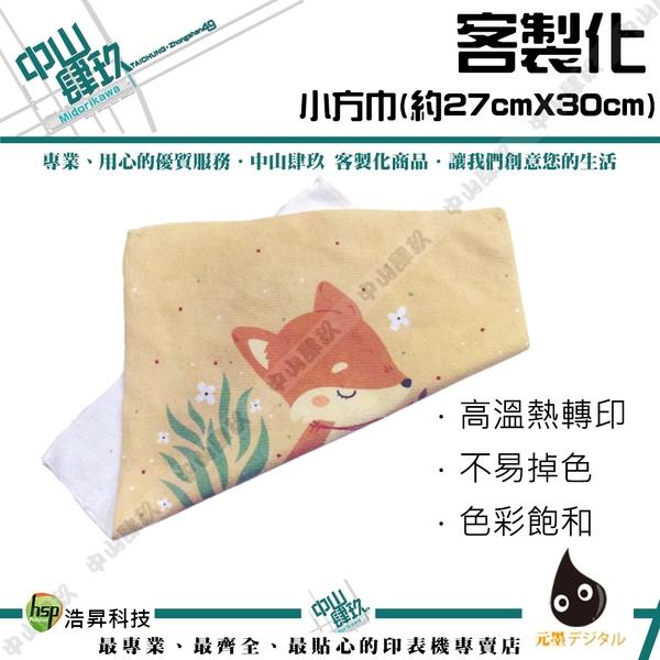 中山肆玖 客製化 小方巾