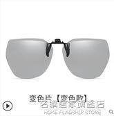 墨鏡夾片男超輕開車專用太陽鏡偏光鏡片夾片式眼鏡日夜兩用女 名購新品