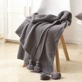 北歐流蘇針織球毯毛線毯辦公室空調午休毯披肩蓋毯沙髮休閒毯毛毯   居家物語