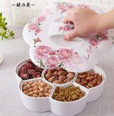 新運隆 歐式創意干果盒分格帶蓋堅果盒糖果盒瓜子干果盤客廳家用【櫻花本鋪】
