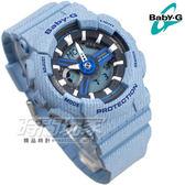 Baby-G BA-110DE-2A2 經典牛仔丹寧休閒腕錶 天藍 女錶 BA-110DE-2A2DR CASIO卡西歐 日期 計時碼表