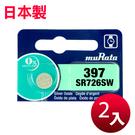 muRata 公司貨 SR726SW/397 鈕扣型電池(2顆入)