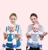 嬰兒背帶腰凳前后兩用多功能新生兒童寶寶橫前抱式小孩抱娃神器坐 雙十二全館免運