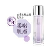 Skin Advanced 白金水耀晶潤化妝水 150ml