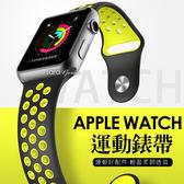 Apple Watch 1 2 3 錶帶 38mm 42mm 手環 運動 透氣 矽膠 智慧 運動 替換