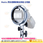 Phottix 閃光燈轉接環支架組 公司貨 不含閃光燈 轉接環 適用Bowens保榮 / Elinchrom愛玲瓏卡口