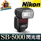 【24期0利率】登錄送1千郵政禮券 NIKON SB-5000 原廠閃光燈 國祥公司貨 無線電控制