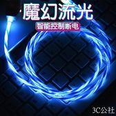 蘋果流光數據線iPhone6s網紅發光oppo安卓跑馬燈type-c華為手機充電線器7plus