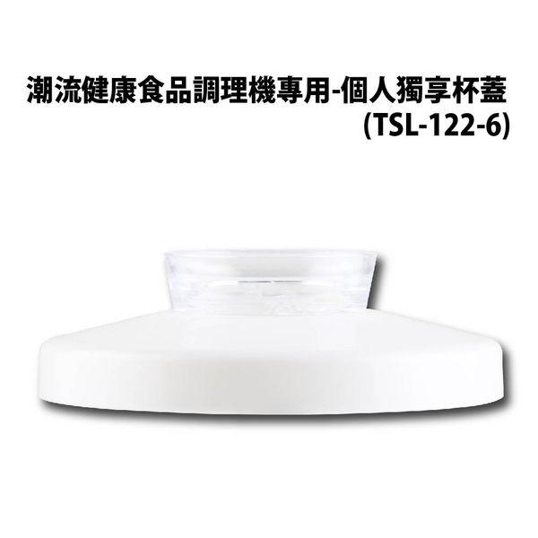 【FL生活+】新潮流健康食品調理機專用-個人獨享杯蓋(TSL-122-6)