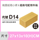 紙箱【27X13X10 CM】【50入】...