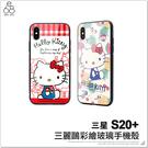 三星 S20+ 彩繪玻璃殼 手機殼 Kitty 美樂蒂 雙子星 可愛 琉璃 保護殼 凱蒂貓 手機套 保護套