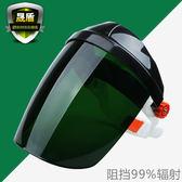 晟盾電焊面罩頭戴式焊接面罩防護焊工面罩焊帽氬弧焊氣保焊防塵   酷男精品館