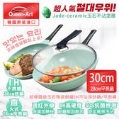 韓國Queen Art超硬鑄造玉石陶瓷耐磨IH不沾三件組-30CM鍋+蓋+28CM平煎鍋