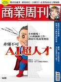 商業周刊 0905/2018 第1608期