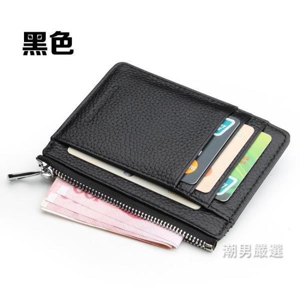 小卡包男士超薄皮質多卡位卡片包女零錢包駕駛證皮卡套卡夾信用卡