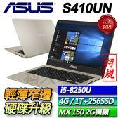 【ASUS華碩】【256G SSD+1TB雙碟改裝版】S410UN-0151A8250U 冰柱金 ◢14吋窄邊輕薄筆電 ◣