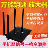 wifi增強器 無線wifi增強器信號放大萬能中繼路由器網絡防蹭加強擴展穿墻神器 3C公社