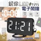 鏡面LED手機USB充電電子鬧鐘 自動調節亮度 智慧鬧鐘 化妝鏡時鐘【ZI0110】《約翰家庭百貨