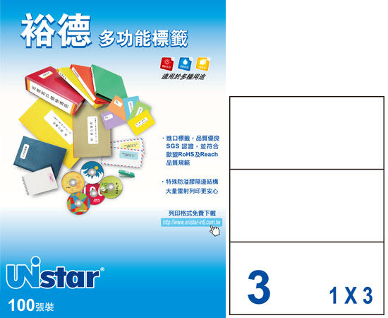 【裕德 Unistar 電腦標籤】US4283 電腦列印標籤紙/三用標籤/3格 (100張/盒)