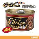 亞米亞米 yami yami 法廚角燒(雞肝雞心) 90g/狗罐頭【寶羅寵品】