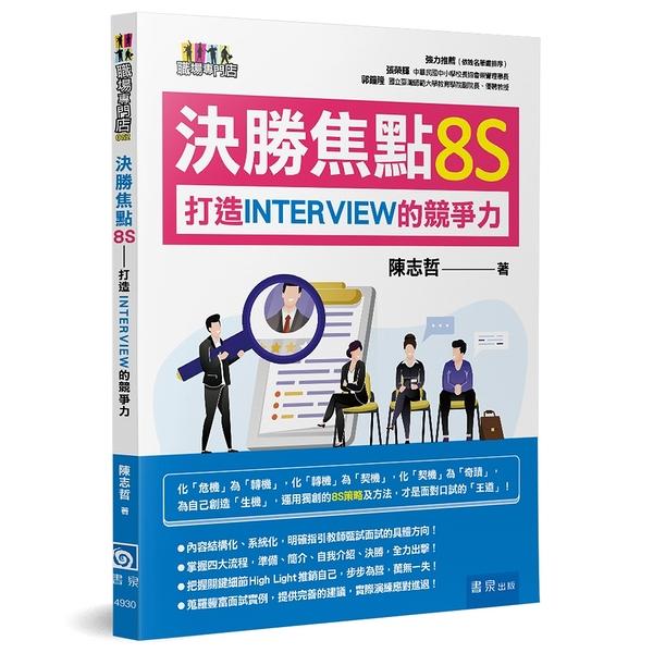 決勝焦點8S(打造Interview的競爭力)