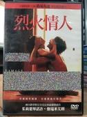 挖寶二手片-T04-217-正版DVD-電影【烈火情人】傑瑞米艾朗 茱麗葉畢諾許(直購價)