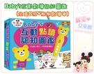 麗嬰兒童玩具館~幼福圖書-Baby's互動點讀認知圖鑑(全套8冊+熊熊點讀筆)