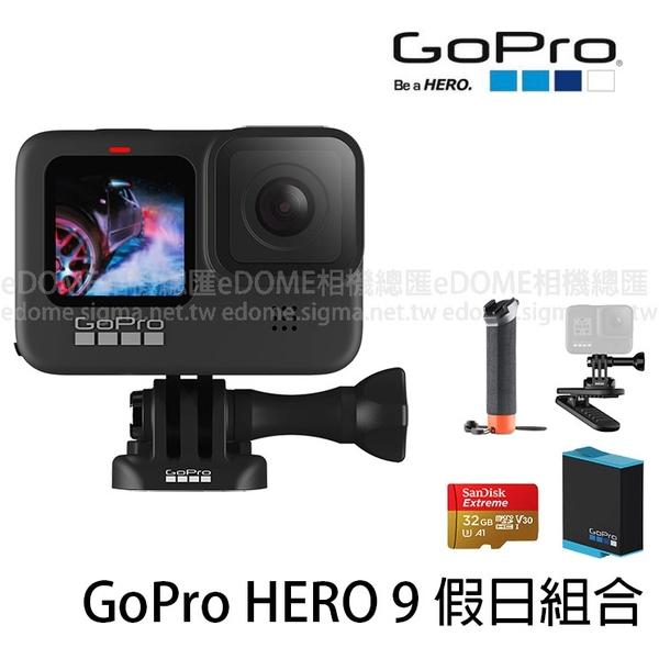 GoPro HERO 9 Black 黑色 假日組合 全方位運動攝影機 (0利率 公司貨) 5K雙螢幕 防水 語音控制