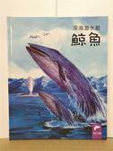 (二手書)小小動物奇觀6-深海潛水艇鯨魚