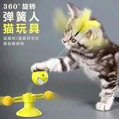 寵物玩具自嗨貓咪逗貓彈簧人貓棒解悶神器不倒翁吸盤套裝寵物用品