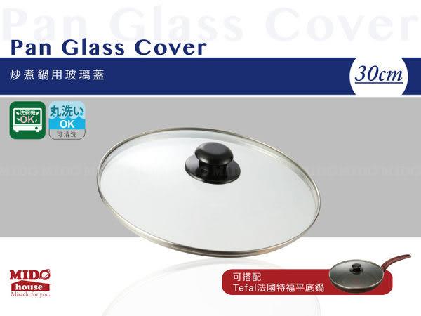 Pan Glass Cover炒煮鍋用玻璃蓋(30cm)-可搭配Tefal 法國特福系列平底鍋《Midohouse》