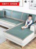 可訂製沙發墊夏季簡約現代涼席坐墊防滑涼席墊Y-1154