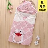 新生包被嬰兒兒抱被純棉繈褓包夏季薄款初生春夏寶寶春秋新生兒小 米娜小鋪