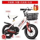 兒童腳踏車 兒童12寸自行車男孩2-3-5歲寶寶單車小孩女童車女孩公主款腳踏車