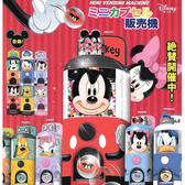 全套6款【正版授權】迪士尼 迷你扭蛋機 扭蛋 轉蛋 8公分 迷你轉蛋機 Disney - 002388