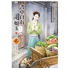 書中自有圓如玉 (4)(完)(拆封不退)