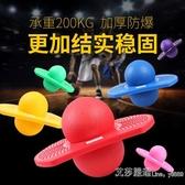 加厚跳跳球兒童 蹦蹦球 彈跳球 踏板跳球 彩色健身球健身球甩甩球 新年禮物YYJ