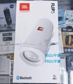 平廣 JBL FLIP5 白色 藍芽喇叭 送袋正台灣公司貨 FLIP 5 第5代 IPX7 可防水 喇叭