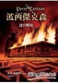 波西傑克森4:迷宮戰場