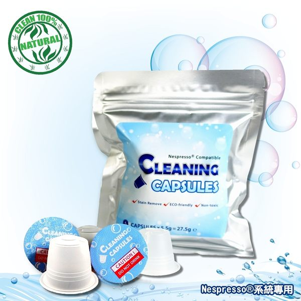 CLN-01 清潔膠囊 ☕Nespresso膠囊咖啡機專用☕