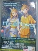 【書寶二手書T1/言情小說_HQG】Fire Flower各顯特色的多彩生活_halyosy