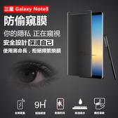 防窺膜 三星 Galaxy Note8 S9 S9+ plus 鋼化膜 3D 縮小版 防偷窺 玻璃貼 全屏覆蓋 螢幕保護貼 防爆 保護膜