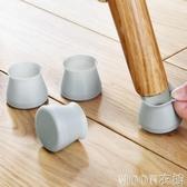 凳腳套 耐磨防滑桌腳保護套 硅膠腳墊保護墊4只裝桌椅腳套家具防刮靜音墊 京都3C
