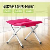 換鞋凳子加厚椅釣魚凳馬扎便攜式摺疊凳子成人戶外火車小板凳 igo 『米菲良品』
