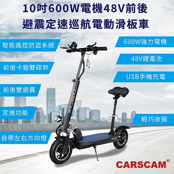 CARSCAM 10吋 48V鋰電 600W前後避震定速巡航電動摺疊滑板車(坐駕版)