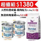 【1+24罐無穀肉塊貓罐(隨機口味) 超值組】*WANG*義大利Monge《天然特選成貓-雞肉配方》1.5kg/包