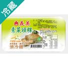 義美新素食代菜頭粿600g【愛買冷藏】