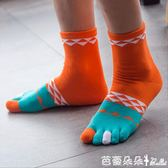 五指襪男 休閒運動五指襪精品分腳趾男士襪中筒  棉襪商務五趾優質新品 芭蕾朵朵