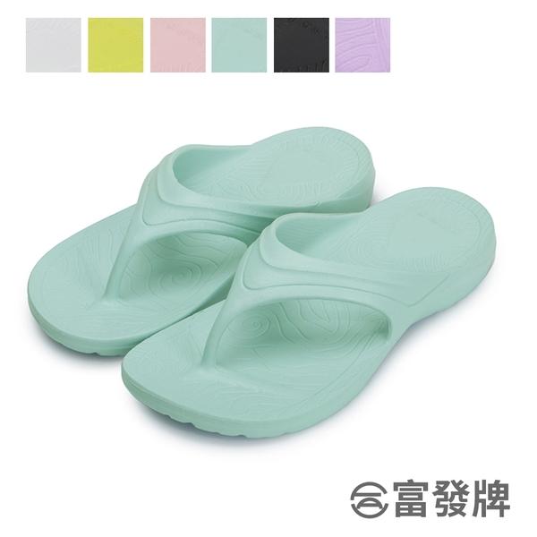 【富發牌】多色極輕動感夾腳拖鞋-黃綠/黑/白/粉/綠/紫 1SH13