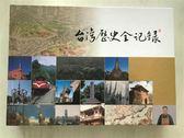 (二手書)台灣歷史全記錄
